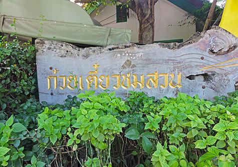 Guay Tiaw Chom Suan - Hua Hin