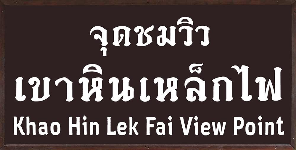 Khao Hin Lek Fai - Hua Hin